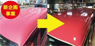 劣化して色褪せた塗装・金属・樹脂の色彩復元事業